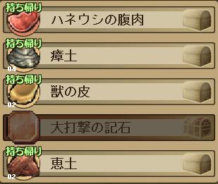 お持ち帰り~w.png